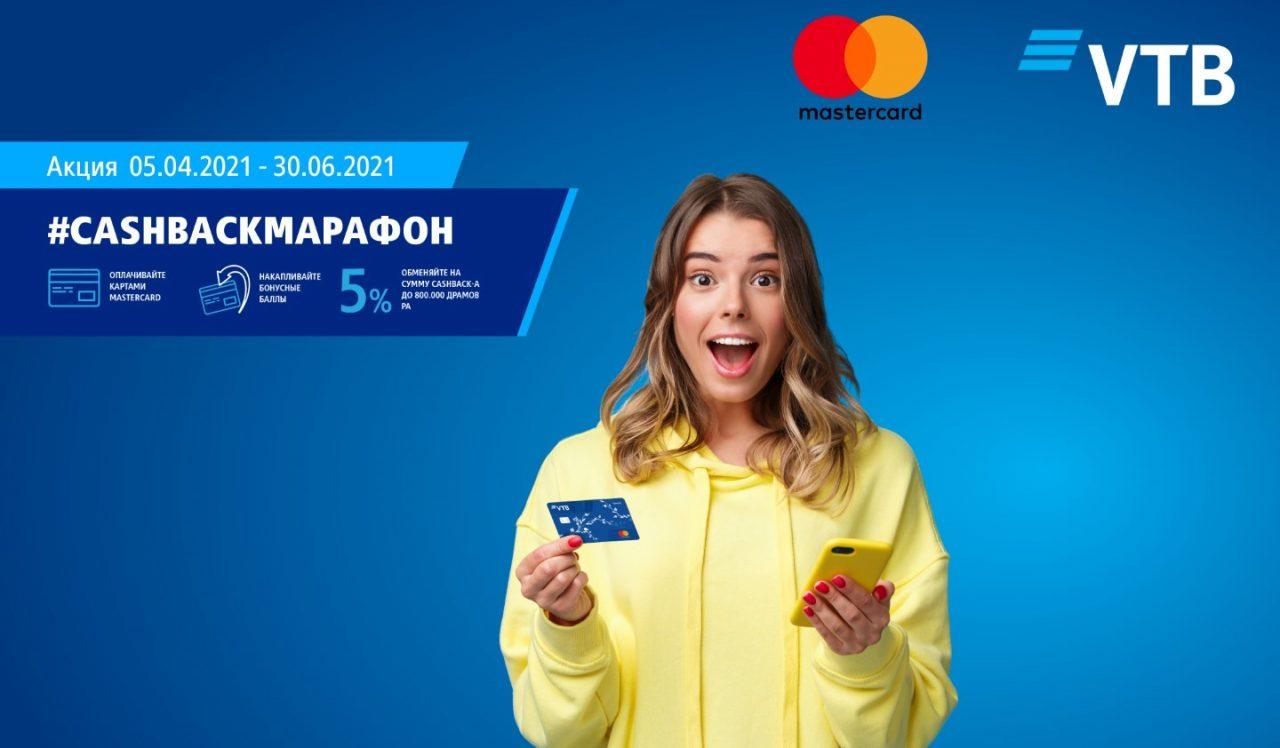 Станьте участником акции #cashbackмарафон Банка ВТБ (Армения) и Mastercard и получите свой cashback