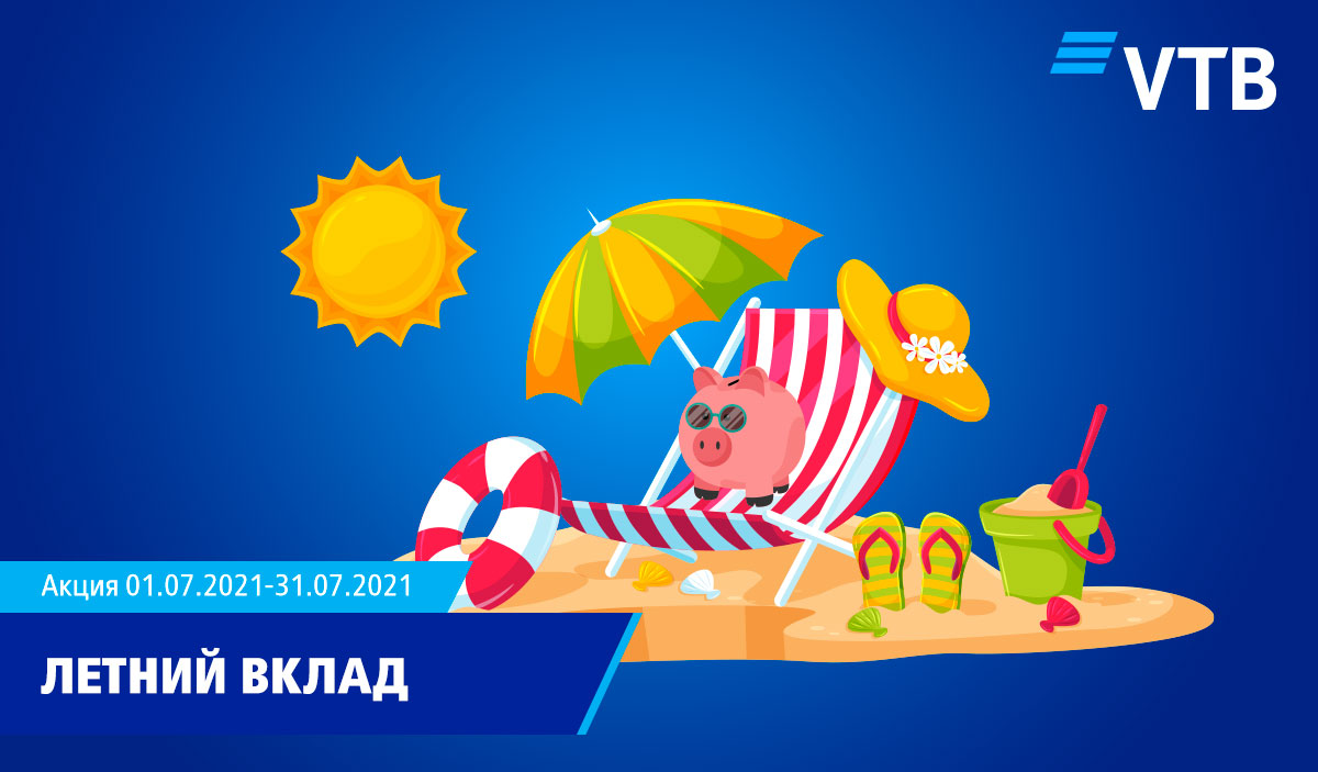 Банк ВТБ (Армения) запускает новую акцию «Летний вклад»