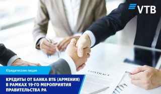 Банк ВТБ (Армения) запускает программу кредитования в рамках 19-го мероприятия правительства РА