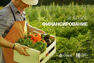 Новое предложение для бизнеса от IDBank-а