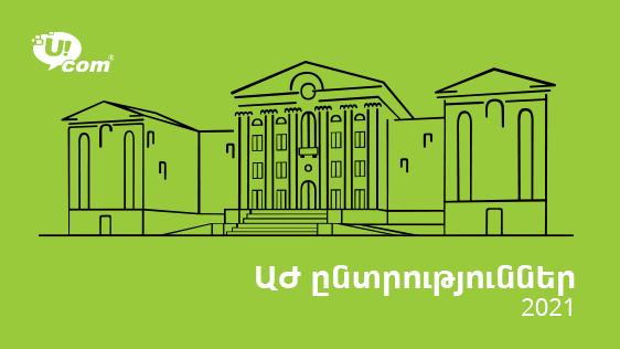 Ucom прекрасно справилась с техническими работами в связи с состоявшимися в Армении парламентскими выборами