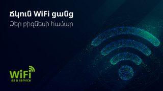 Ucom своим бизнес-клиентам предлагает услугу Wi-Fi as a Service