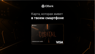 Карта IDBank-а Visa Digital: еще один ключ к онлайн и бесконтактным платежам