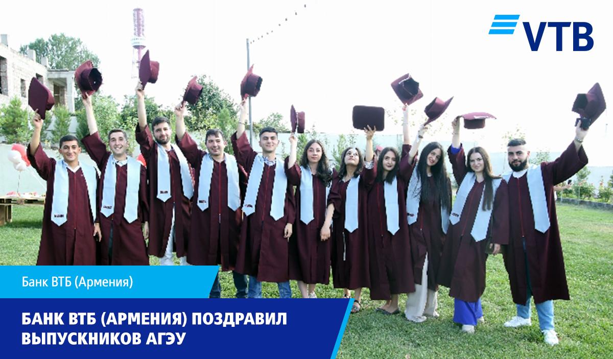 Банк ВТБ (Армения) поздравил выпускников АГЭУ на церемонии вручения дипломов