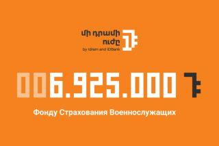 6.925.000 драмов РА Фонду «Страхования Военнослужащих»: Следующий бенефициар «Силы одного драма» – фонд «Ваге Меликсетян»