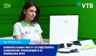 Клиенты Банка ВТБ (Армения) могут осуществлять банковские транзакции в 42 филиалах Upay