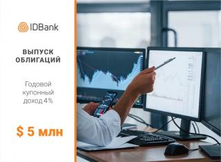 IDBank выпустил очередной транш долларовых облигаций