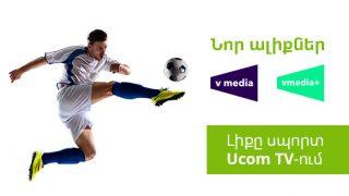 Абоненты Ucom TV посмотрят матч Суперкубка УЕФА по первым армянским спортивным телеканалам
