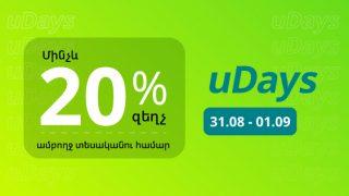 В рамках специального предложения «uDays» в Ucom всего 2 дня будут действовать скидки на все смартфоны и аксессуары