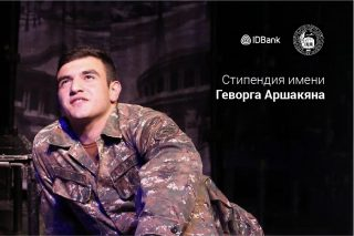 При финансовой поддержке IDBank-а ЕГУ объявляет конкурс на получение стипендии имени Геворга Аршакяна