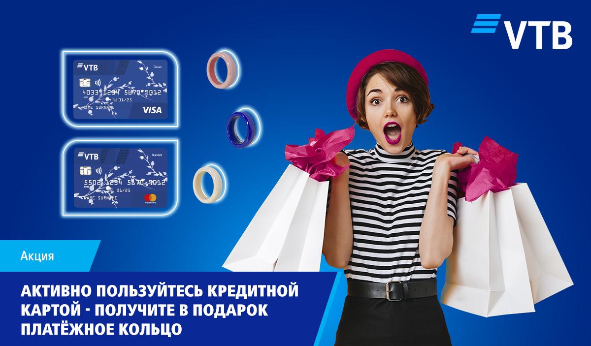 Активно пользуйтесь Вашей кредитной картой и получите в подарок одно из 20 платежных колец Банка ВТБ (Армения)