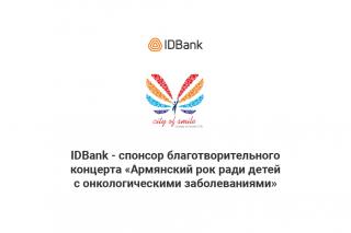 IDBank - спонсор благотворительного концерта «Армянский рок ради детей с онкологическими заболеваниями»