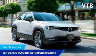 Банк ВТБ (Армения) предлагает клиентам выгодные условия для приобретения автомобилей марок Mazda и Suzuki в кредит