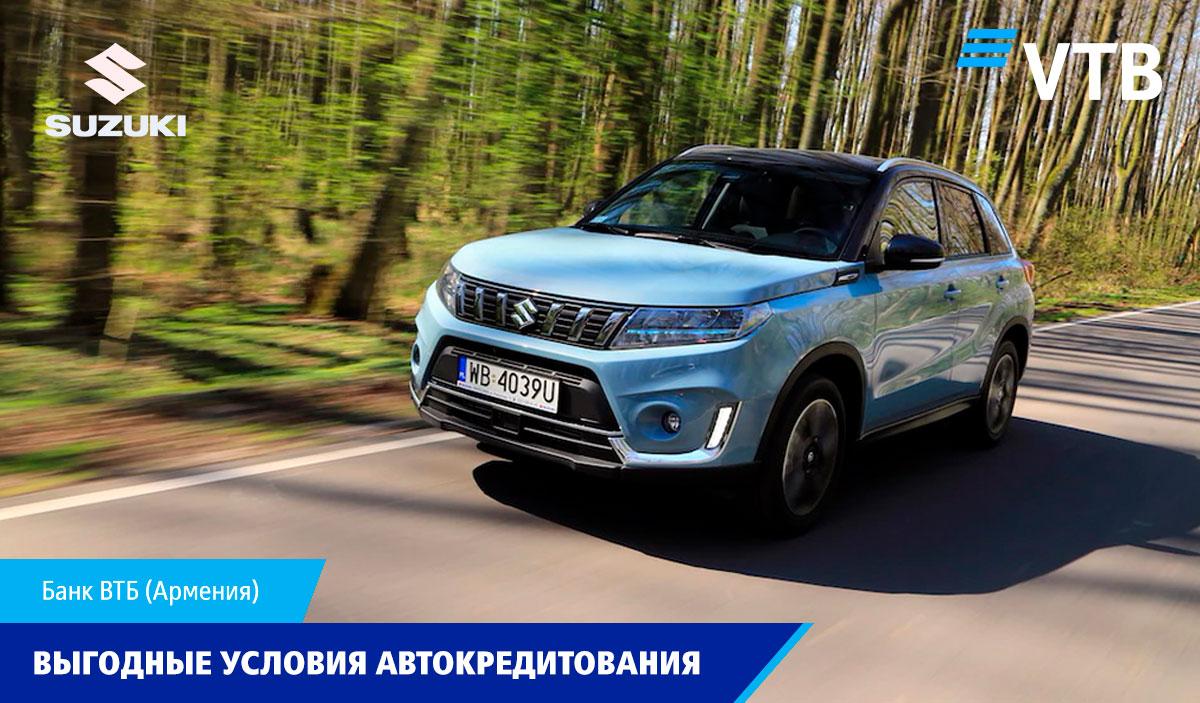 Банк ВТБ (Армения) предлагает клиентам выгодные условия для приобретения автомобилей марок Mazda и Suzuki в кредит 1