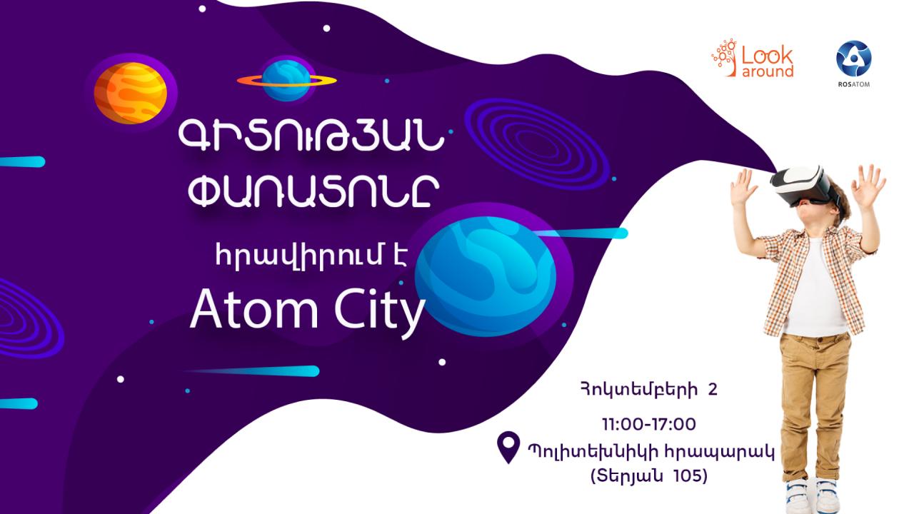 Росатом приглашает жителей и гостей Еревана на Фестиваль науки «Look Around» в Atom City