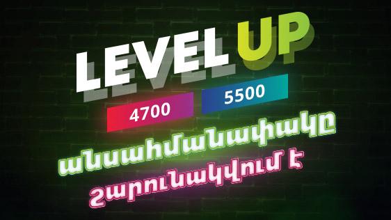 Ucom продлевает предложение по безлимитному интернету для абонентов тарифных планов Level Up 4700 и Level Up 5500