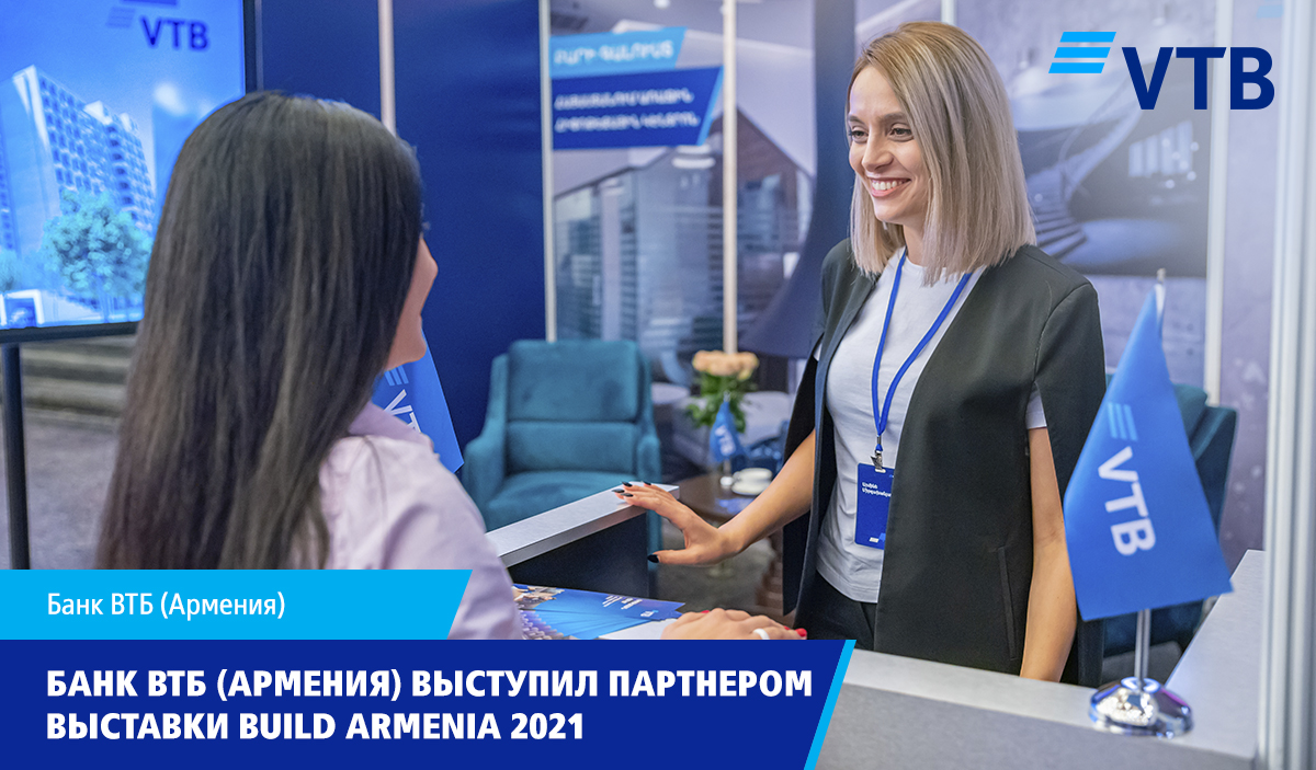 Банк ВТБ (Армения) выступил партнером выставки Build Armenia 2021