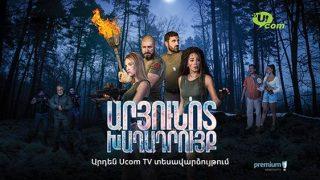 """20-серийный триллер """"Кровавая ставка"""" выйдет в эфир на телеканале «Армения Премиум» в сети Ucom"""