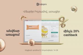 Выполняйте платежи через Idram в онлайн магазинах, получите бесплатную доставку или кешбэк и примите участие в розыгрыше