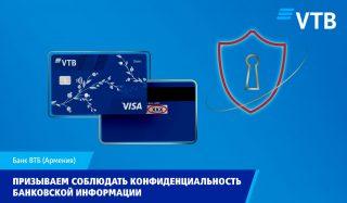 Банк ВТБ (Армения) предупреждает клиентов о звонках мошенников и призывает соблюдать конфиденциальность банковской информации