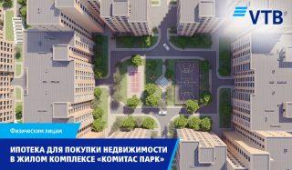 Банк ВТБ (Армения) объявляет о льготных условиях ипотечного кредитования для покупки недвижимости в жилом районе «Комитас Парк»