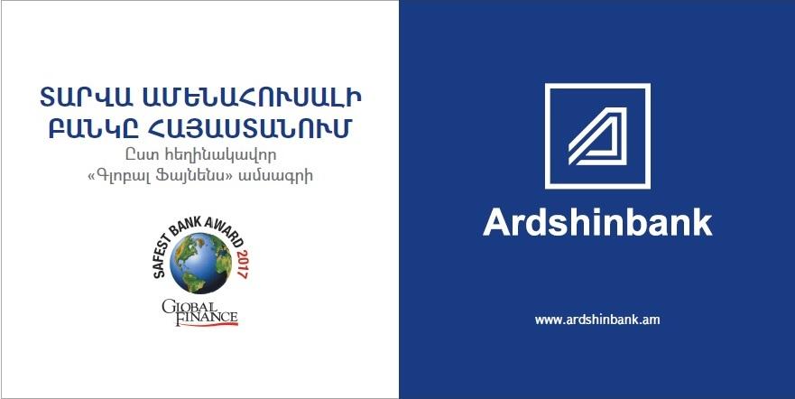 Ардшинбанк номинирован журналом Global Finance в качестве самого надежного банка Армении