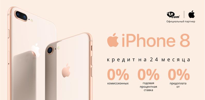 Ucom: продажа смартфонов iPhone 8 и iPhone 8 Plus с официальной гарантией от Apple