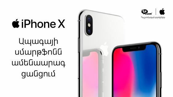 iPhone X։ в самой быстрой сети Ucom с официальной гарантией от Apple