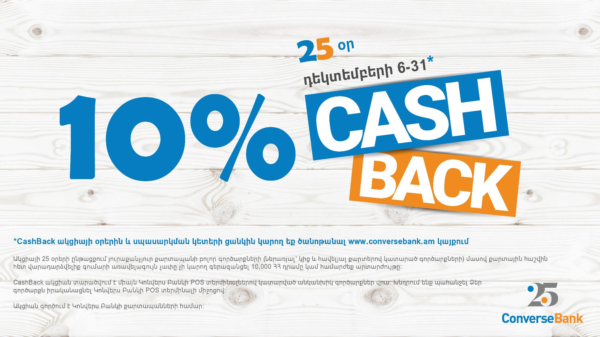 Конверс Банк: Традиционный предновогодний CASHBACK