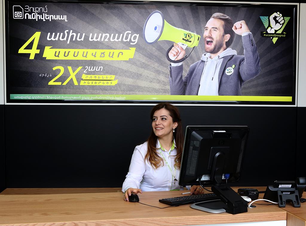 В городе Агарак действует центр продаж и обслуживания абонентов Ucom
