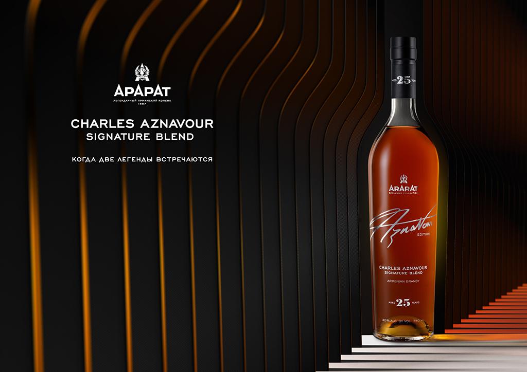 ARARAT Charles Aznavour Signature Blend - результат совместной работы великого артиста с международным брендом