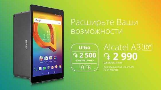 Ucom: Новый планшет с тарифными планами мобильного интернета U!Go
