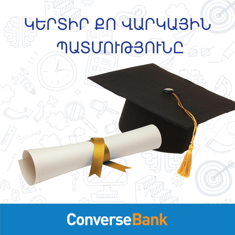 Конверс Банк: Новое предложение для молодежи