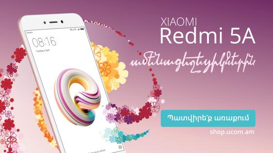 Ucom: стартовала акция «Красивые смартфоны для самых красивых»