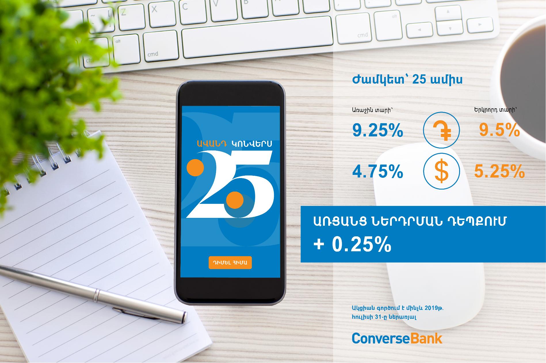 """Конверс Банк. Условия депозита """"Конверс 25"""" стали более выгодными"""