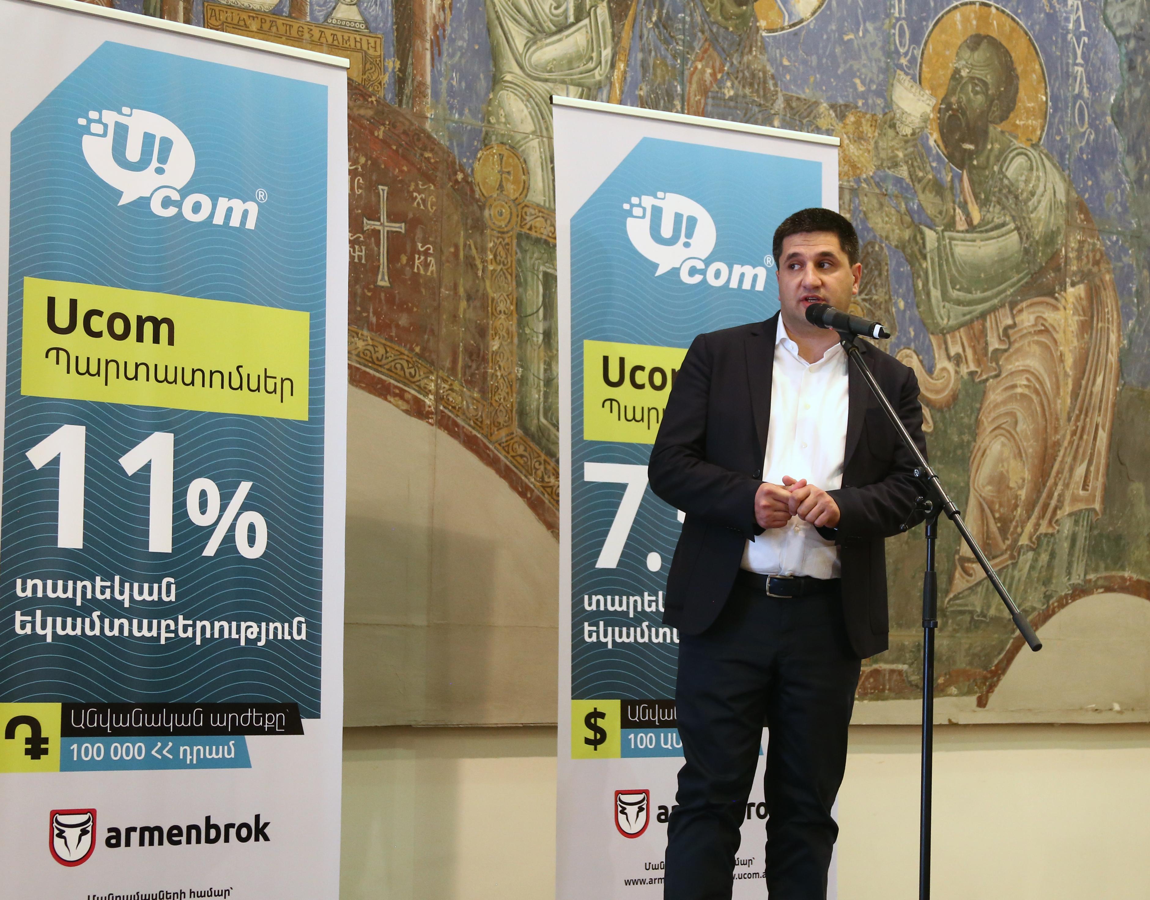 Ucom завершила размещение драмовых и долларовых облигаций