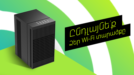 Ucom предлагает качественный Wi-Fi с более широким покрытием и услугу беспроводного ТВ