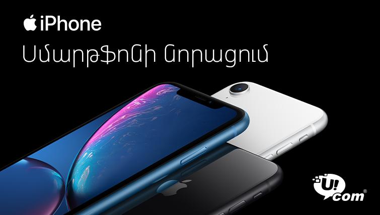 Ucom предоставляет возможность обновления iPhone-ов