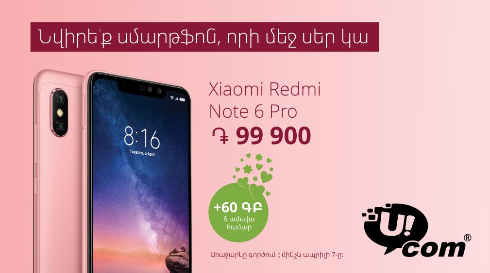 В Ucom действует весеннее предложение «Подари ей смартфон с любовной начинкой»