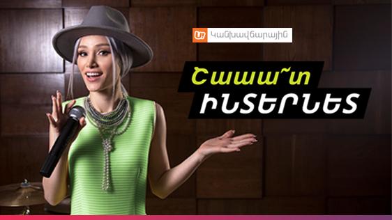 Ucom удвоила объем интернета, предоставляемый абонентам услуги «uПредоплатный»