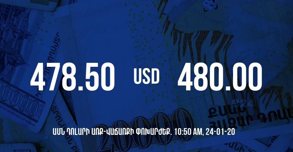 Դրամի փոխարժեքը 10:50-ի դրությամբ - 24/01/20