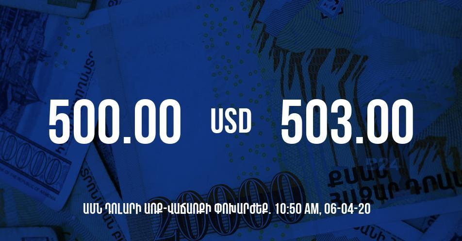 Դրամի փոխարժեքը 10:50-ի դրությամբ - 06/04/20