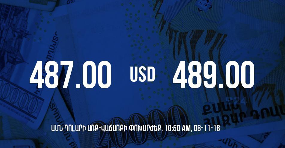 Դրամի փոխարժեքը 10:50-ի դրությամբ - 08/11/18