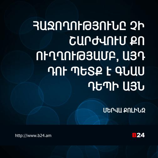 Բիզնես ասույթ 01/12/14 - Մերվա Քոլինզ