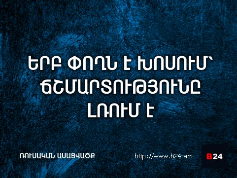 Բիզնես ասույթ 02/04/14 - Ռուսական ասացվածք
