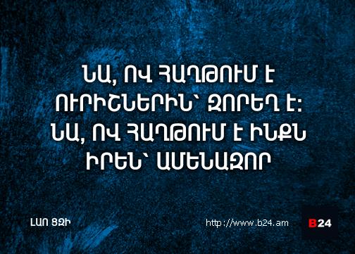 Բիզնես ասույթ 02/0614 - Լաո Ցզի