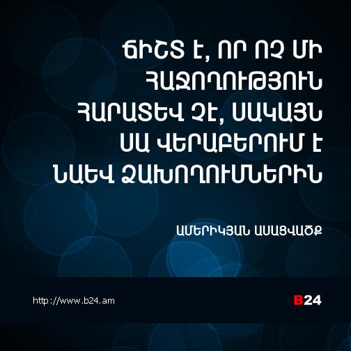 Բիզնես ասույթ 02/10/14 - Ամերիկյան ասացվածք