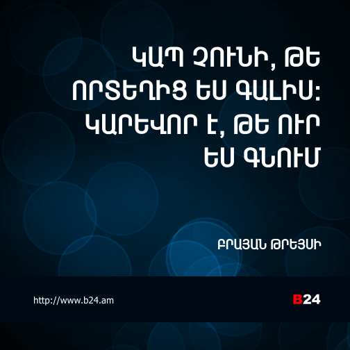 Բիզնես ասույթ 0212/14 - Բրայան Թրեյսի