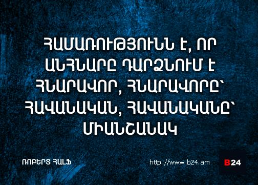 Բիզնես ասույթ 03/0614 - Ռոբերտ Հալֆ