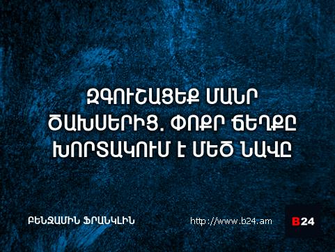 Բիզնես ասույթ 05/05/14 - Բենջամին Ֆրանկլին